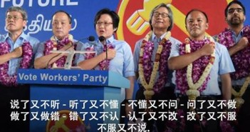 "Goh Meng Seng weighed on Workers Party Low Thia Kiang calling KPMG ""INCONCLUSIVE"" - Image from Fabrication About the PAP"