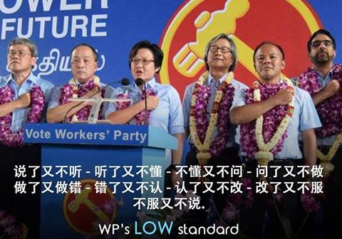 """Goh Meng Seng weighed on Workers Party Low Thia Kiang calling KPMG """"INCONCLUSIVE"""" - Image from Fabrication About the PAP"""
